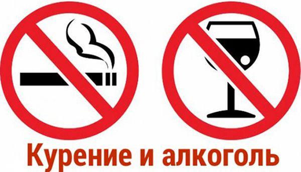 Недопустимы спиртные напитки и курение